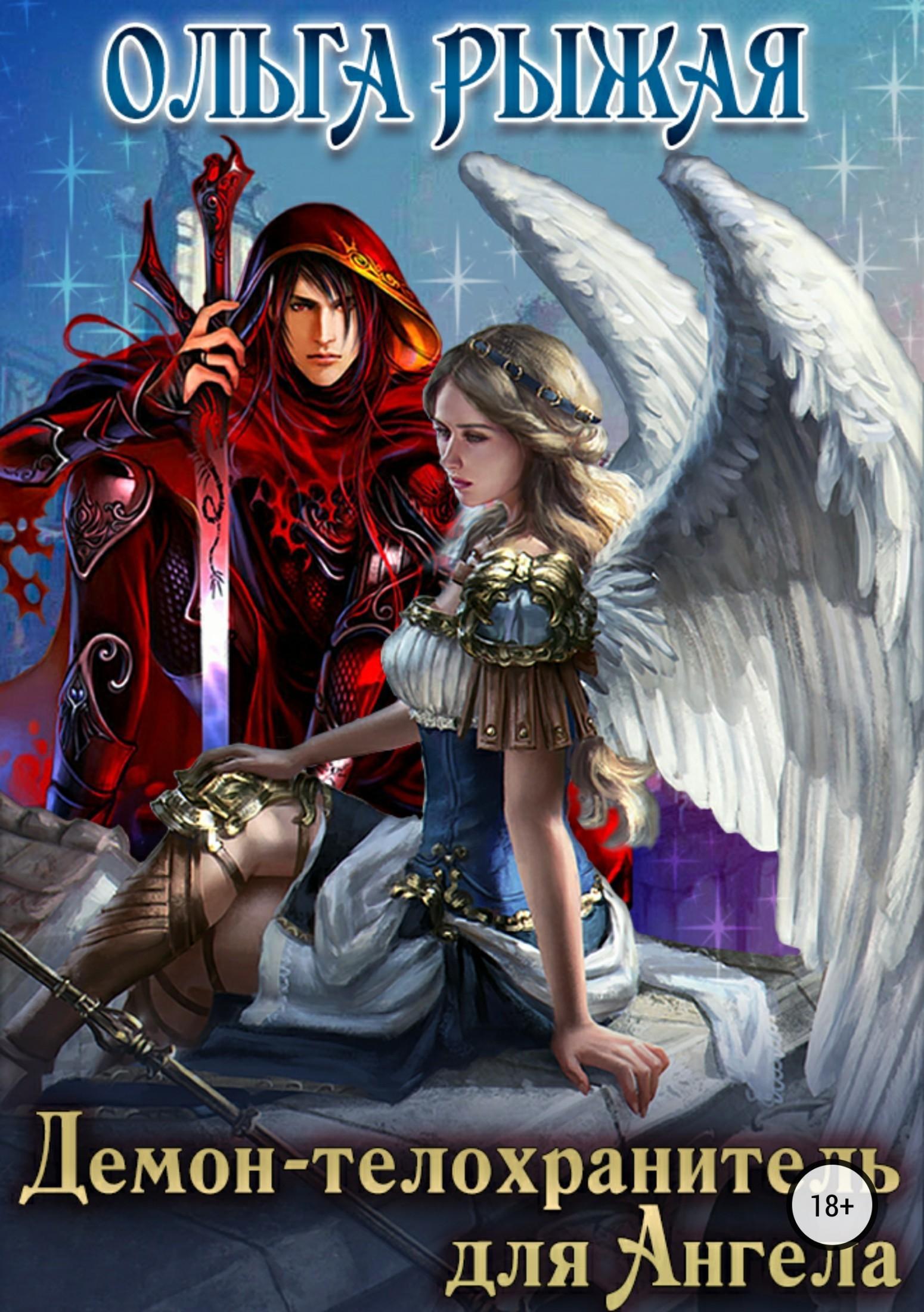 Ольга Рыжая Демон-телохранитель для Ангела ольга рыжая выбор дракона