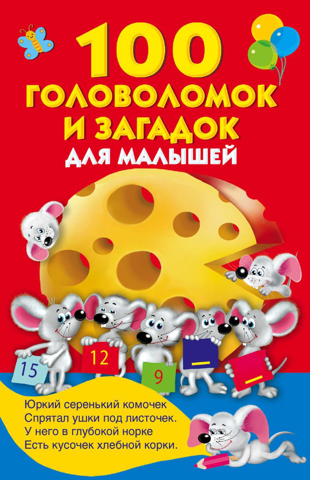 В. Г. Дмитриева 100 головоломок и загадок для малышей