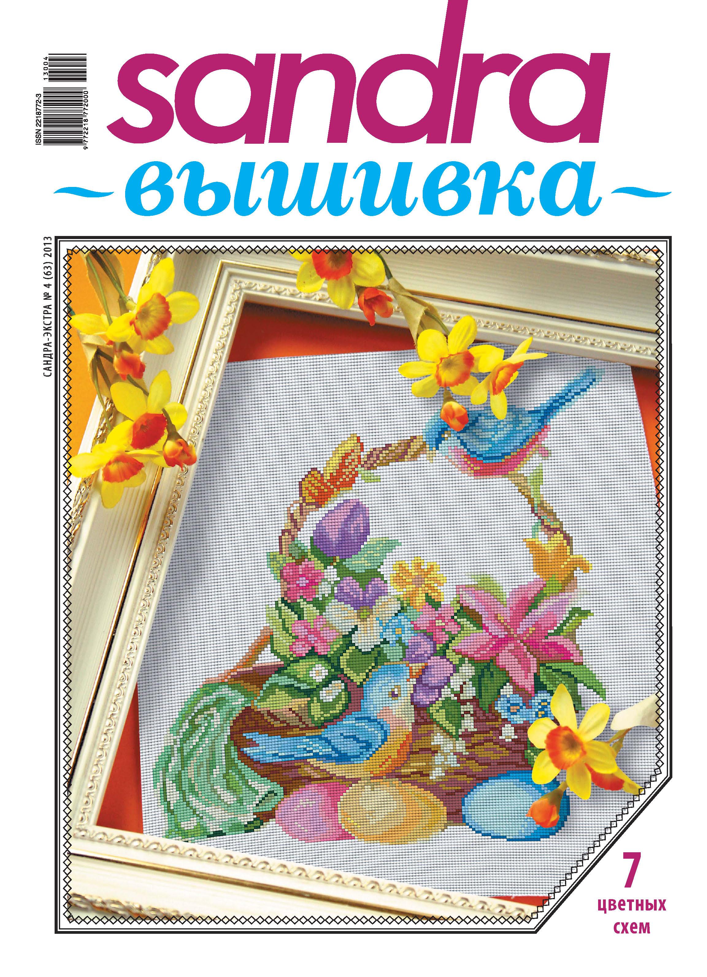 Отсутствует Sandra Вышивка №04/2013 цена 2017