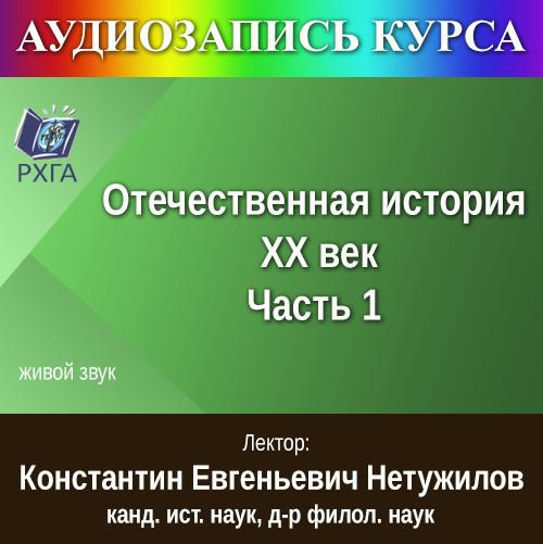купить Нетужилов К. Е. Цикл лекций «Отечественная история. XX век. Часть 1» по цене 190 рублей