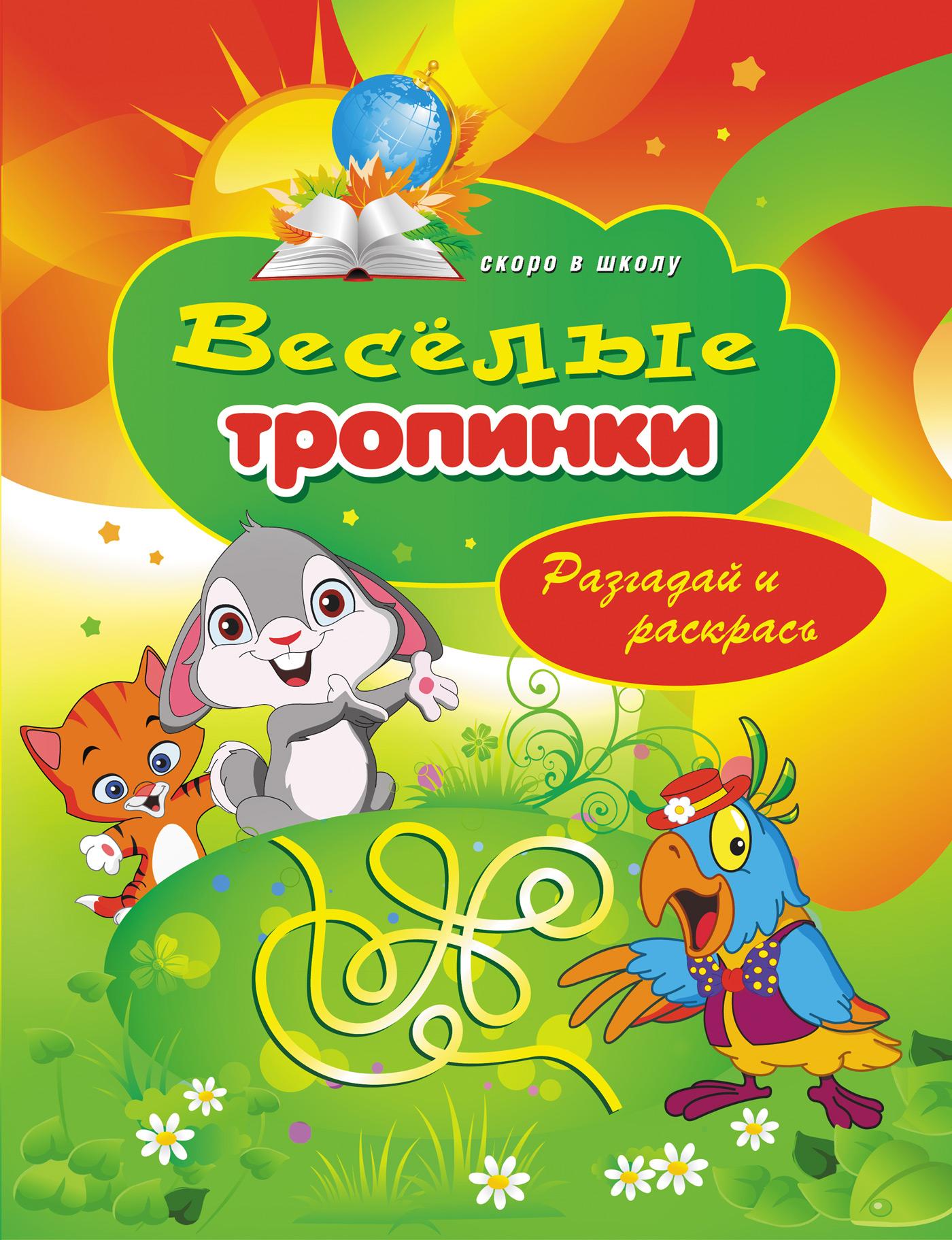 Виктор Зайцев Веселые тропинки. Разгадай и раскрась виктор зайцев