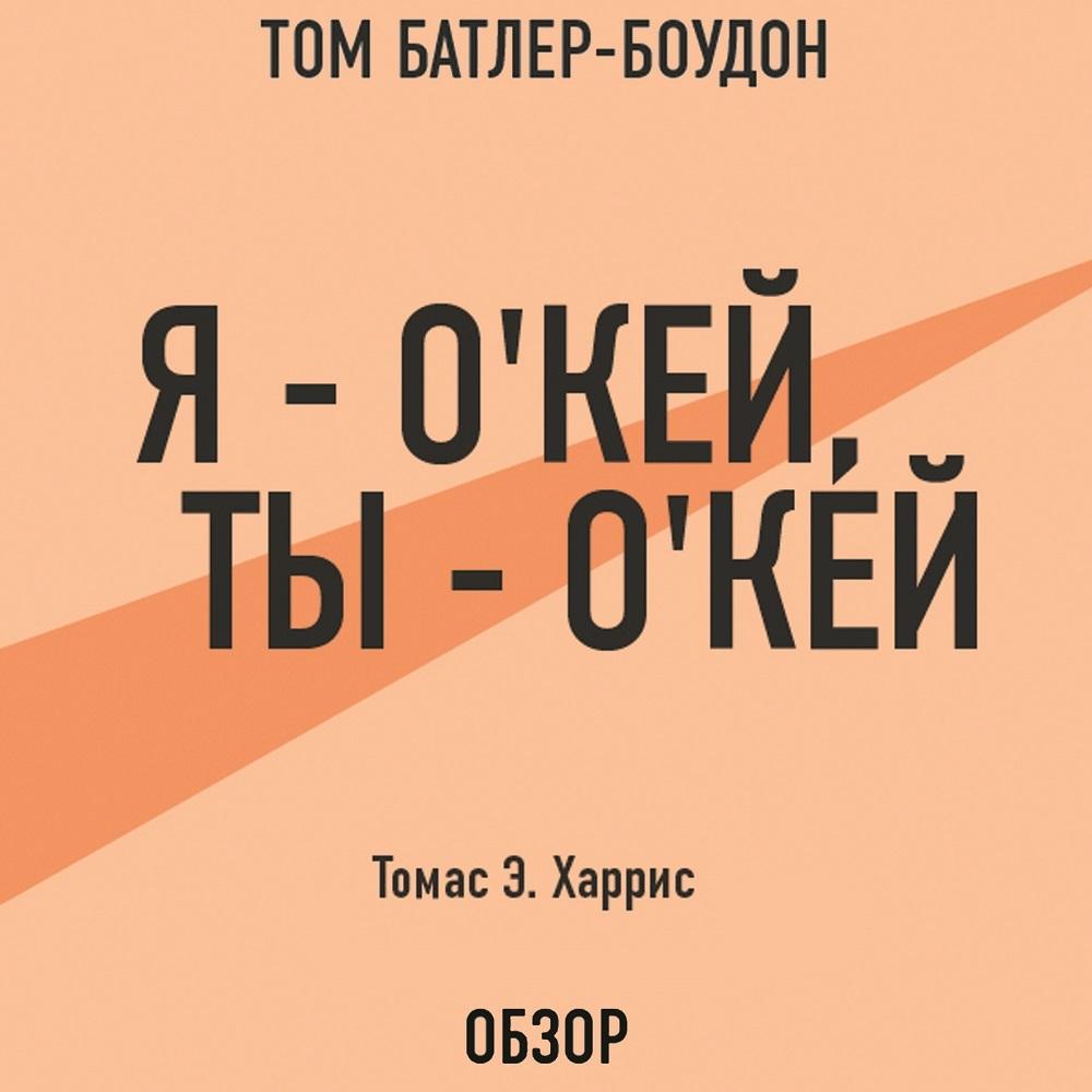 Том Батлер-Боудон Я – о'кей, ты – о'кей. Томас Э. Харрис (обзор) цены онлайн