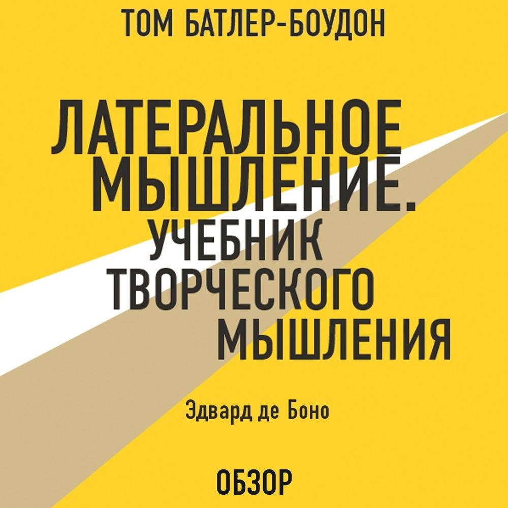 Том Батлер-Боудон Либеральное мышление. Учебник творческого мышления. Эдвард де Боно (обзор) цены онлайн