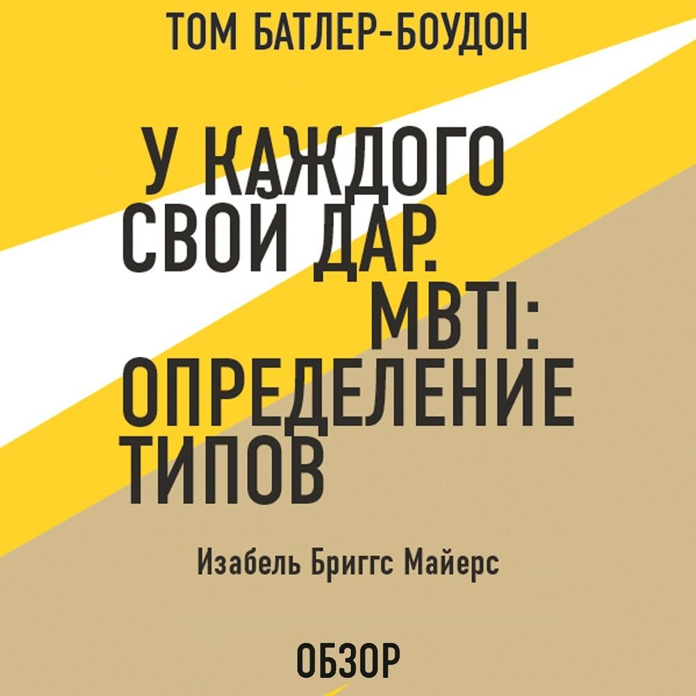Том Батлер-Боудон У каждого свой дар. MBTI: определение типов. Изабель Бриггс Майерс (обзор) футболка с полной запечаткой для мальчиков printio локомотив