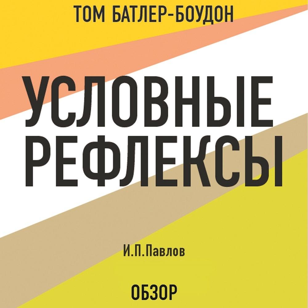 Том Батлер-Боудон Условные рефлексы. И.П. Павлов (обзор)