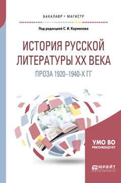 istoriya russkoy literatury khkh veka proza 1920 1940 kh gg uchebnoe posobie dlya bakalavriata i magistratury