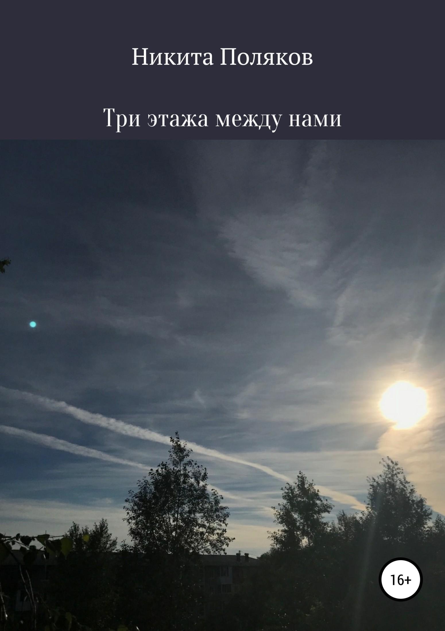 Никита Сергеевич Поляков Три этажа между нами никита сергеевич поляков визави сборник стихотворений