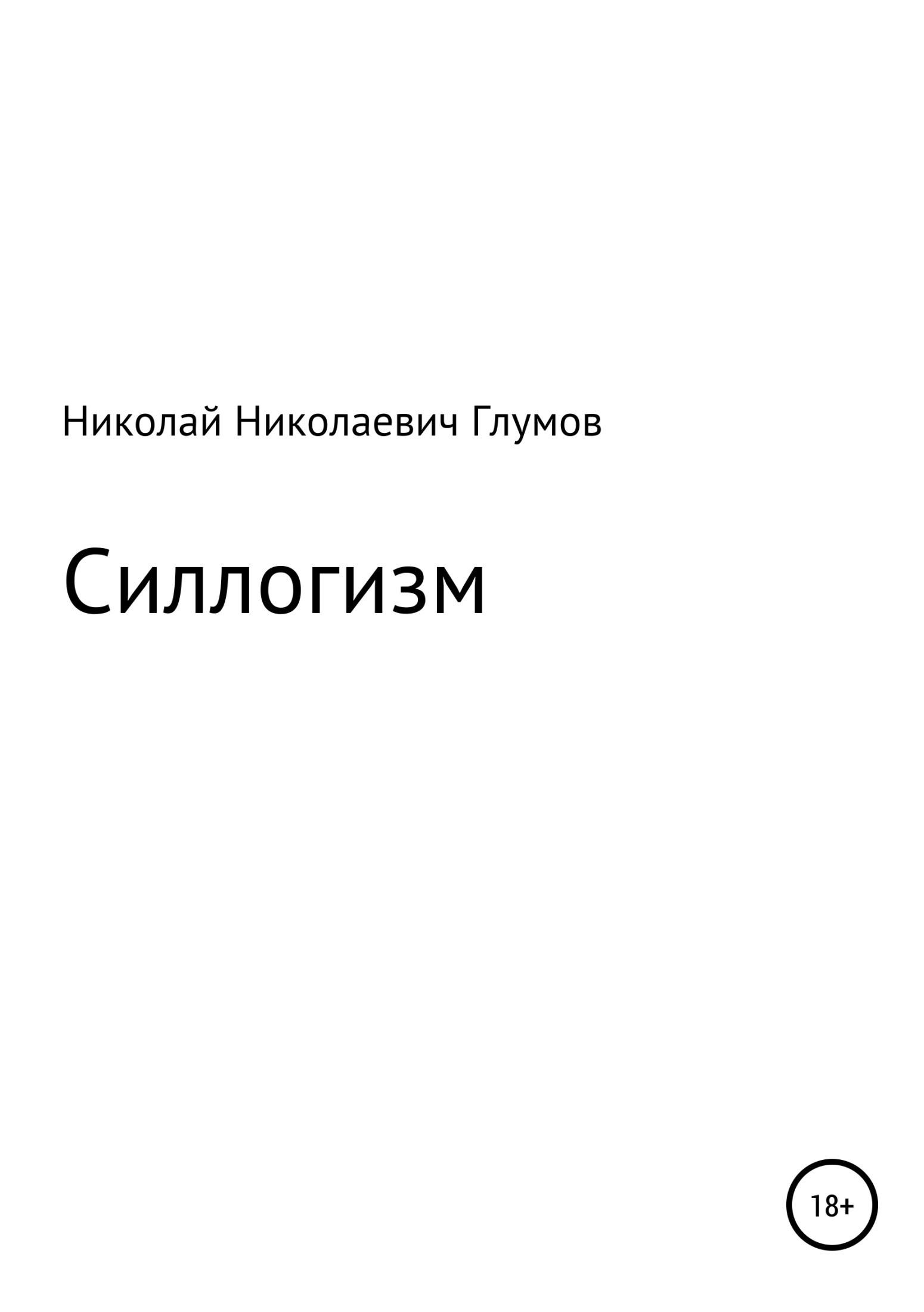 цена Николай Николаевич Глумов Силлогизм онлайн в 2017 году