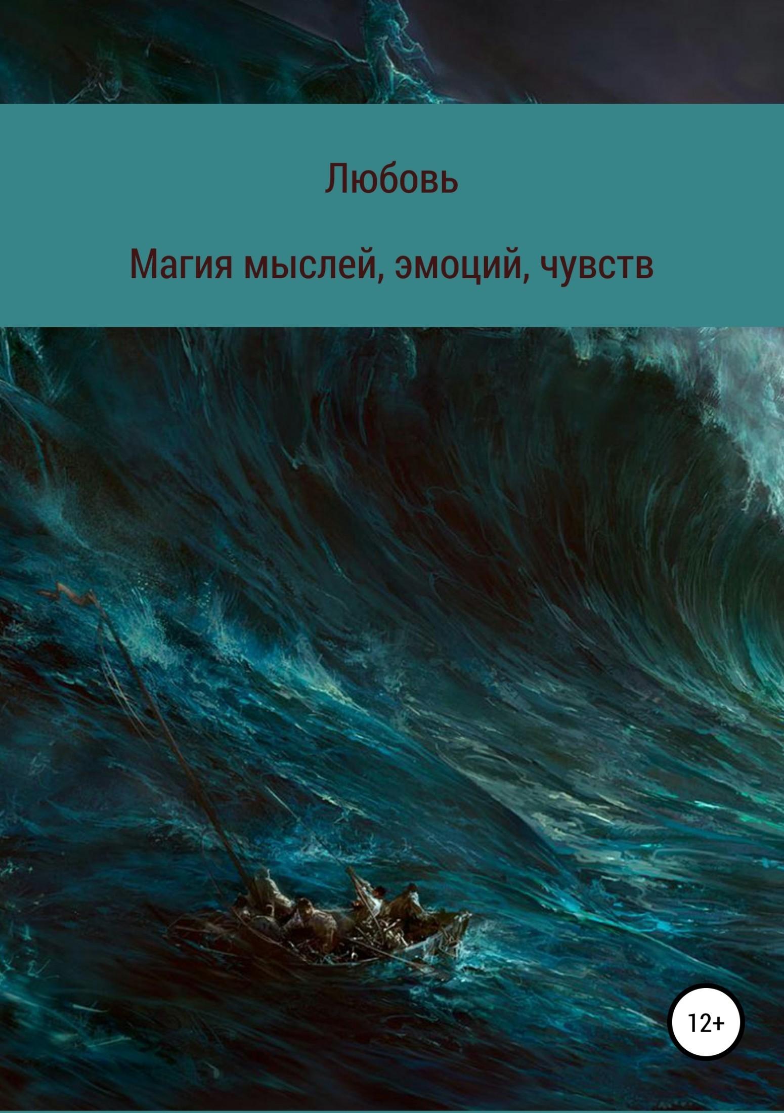 Любовь Евгеньевна Ютяева Магия мыслей, эмоций, чувств юлия александровна лаврова любовь – это… 50женских мыслей олюбви чувствамоей души исердца