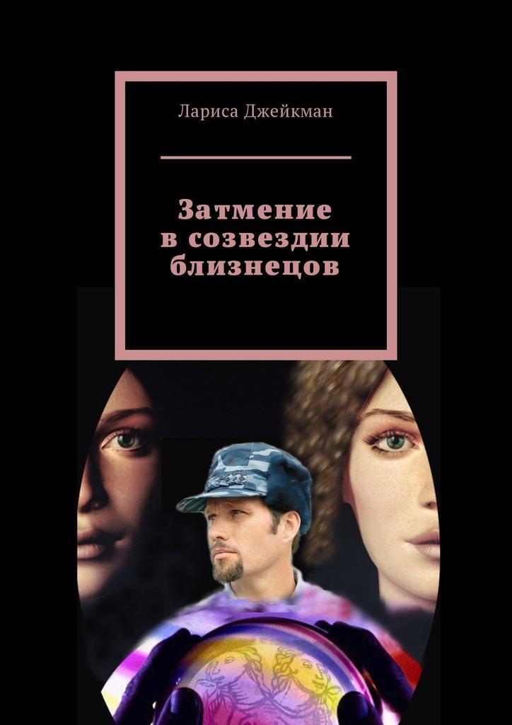 Лариса Джейкман Затмение всозвездии близнецов у судьбы две руки