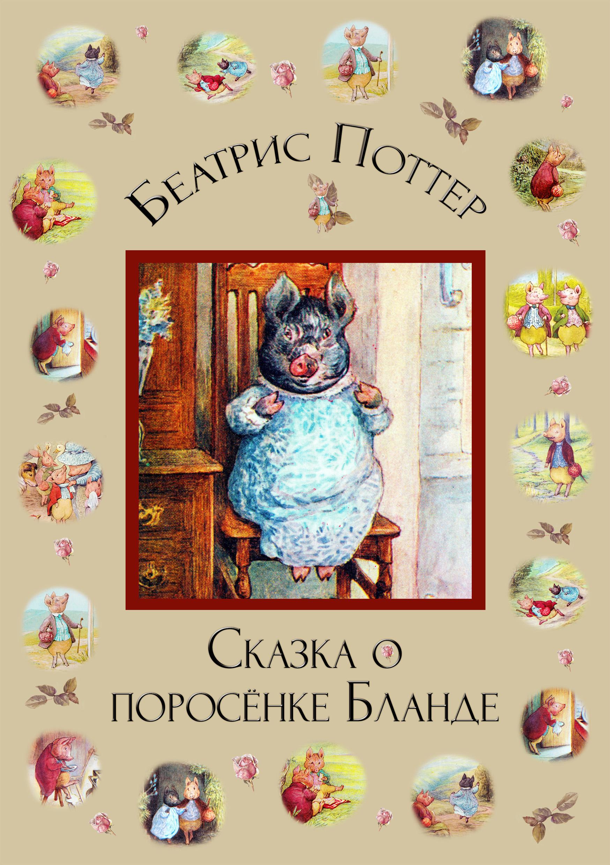 Беатрис Поттер Сказка о поросёнке Бланде поттер б ухти тухти