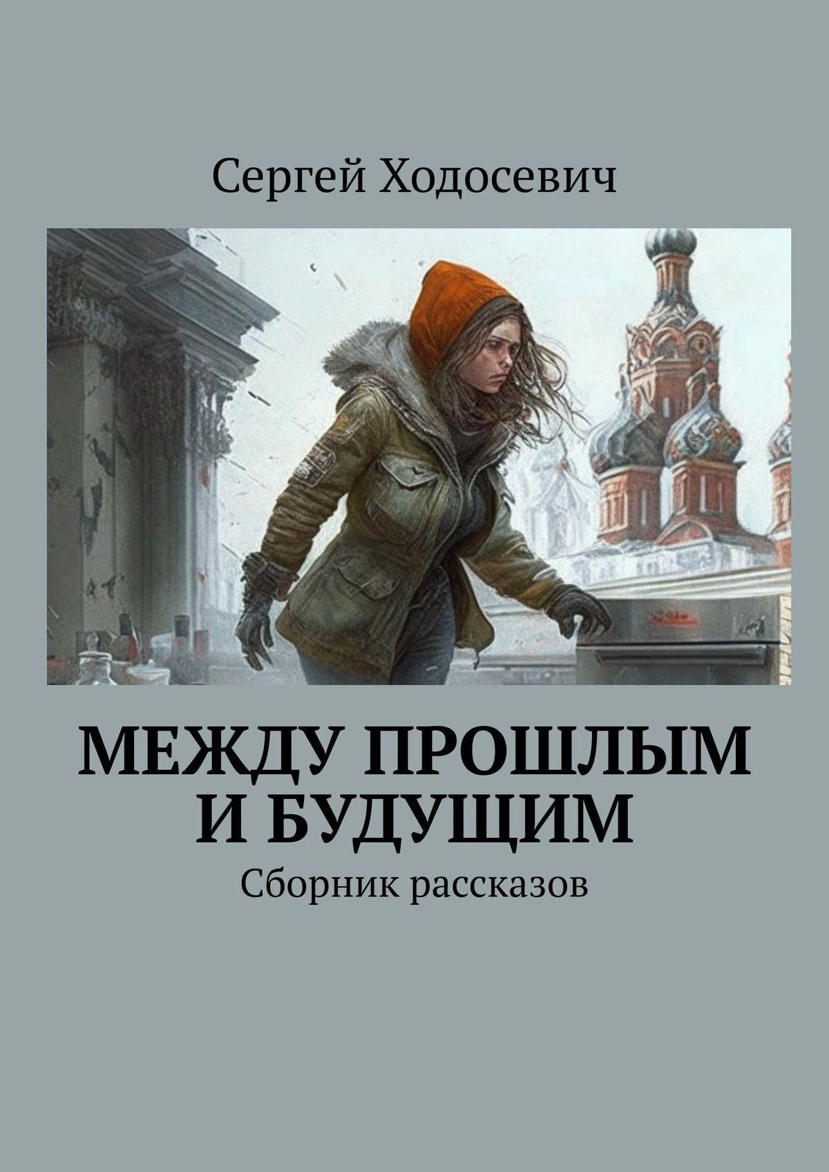Сергей Ходосевч будущм. Сборнк рассказов