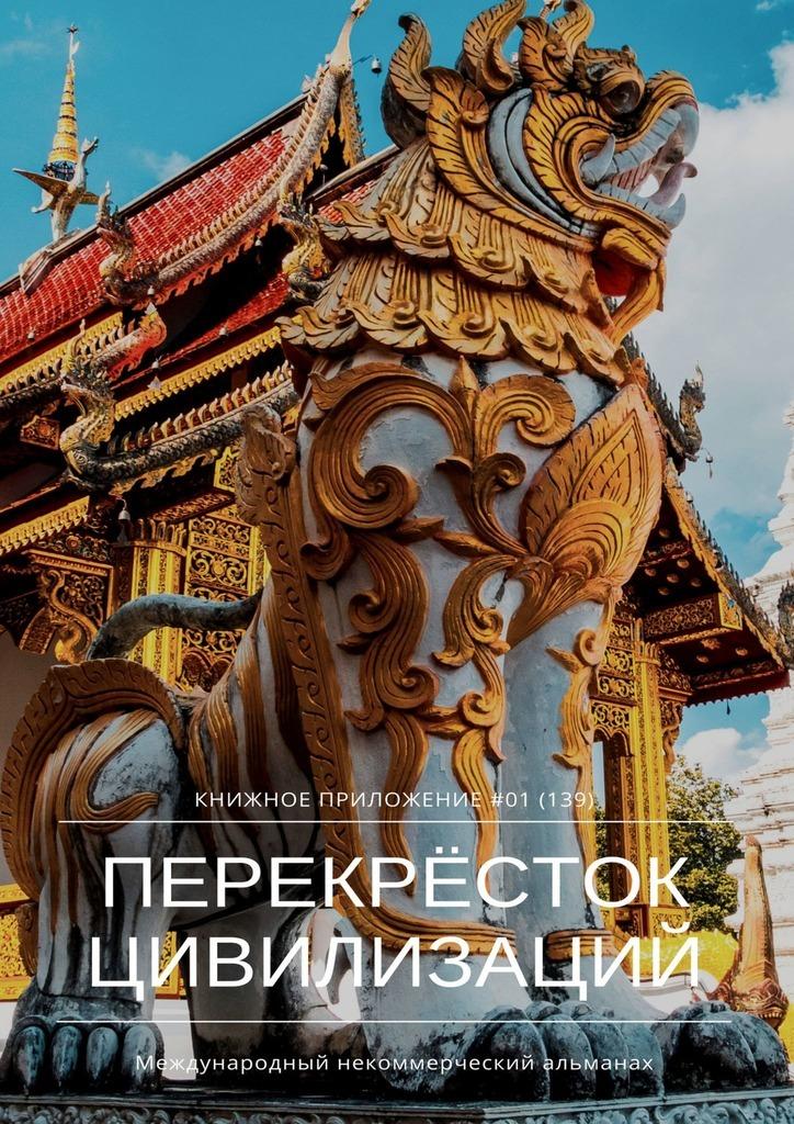 Ильяс Мукашов Перекрёсток цивилизаций. Книжное приложение #01 (139) ольга думенко пётр iii