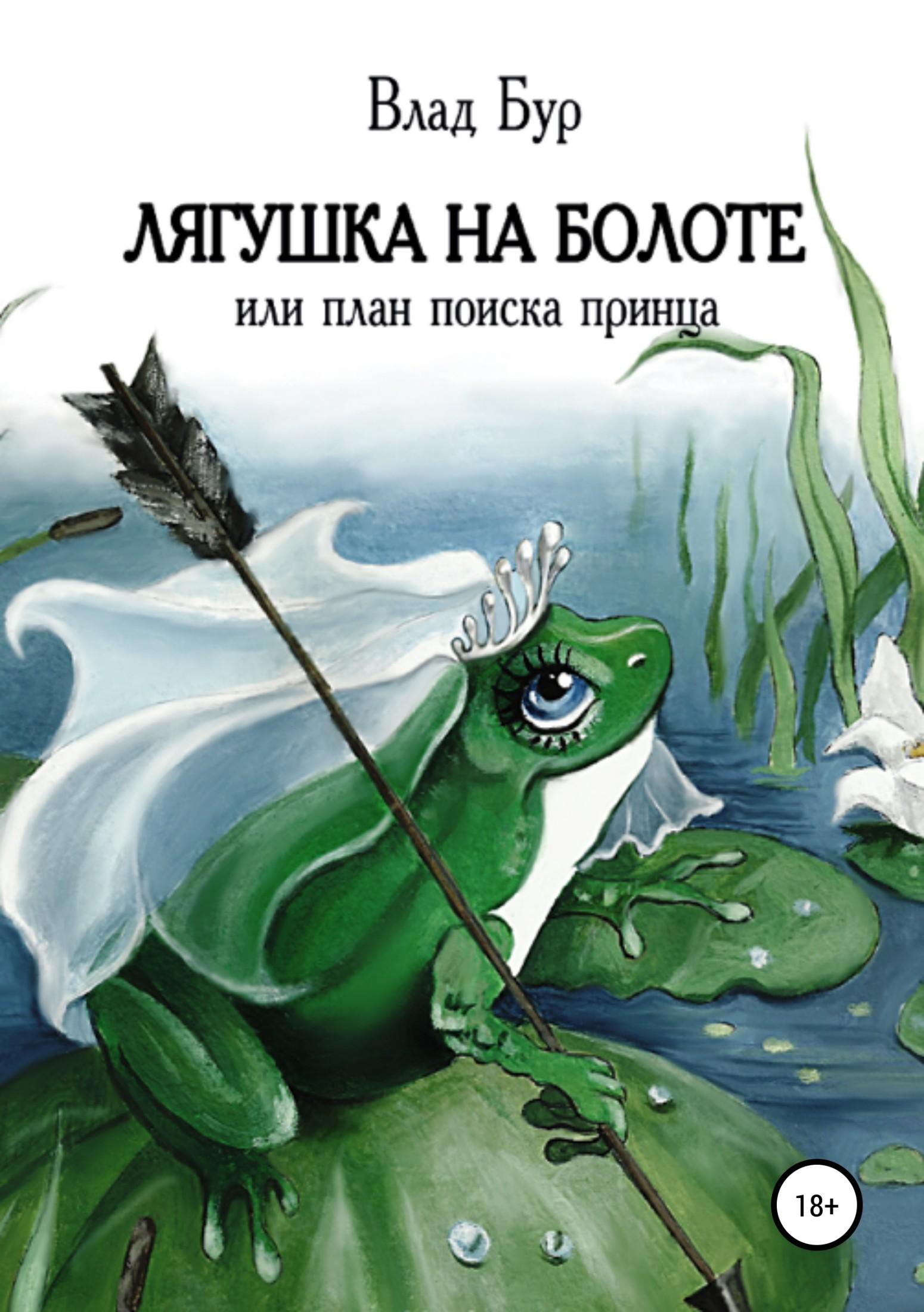 Влад Бур Лягушка на болоте, или План поиска принца тарифный план