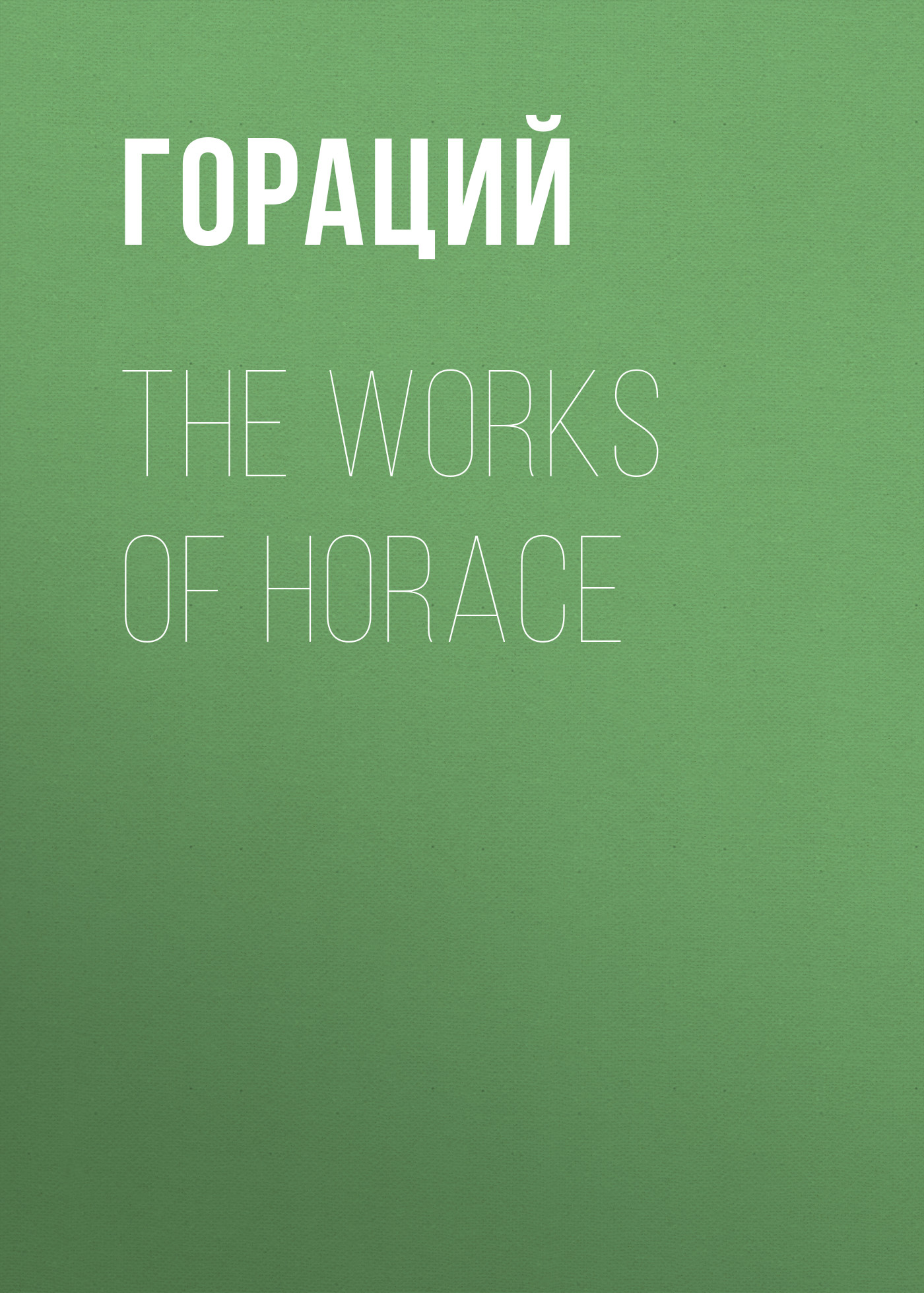 Гораций The Works of Horace fletcher horace the new glutton or epicure