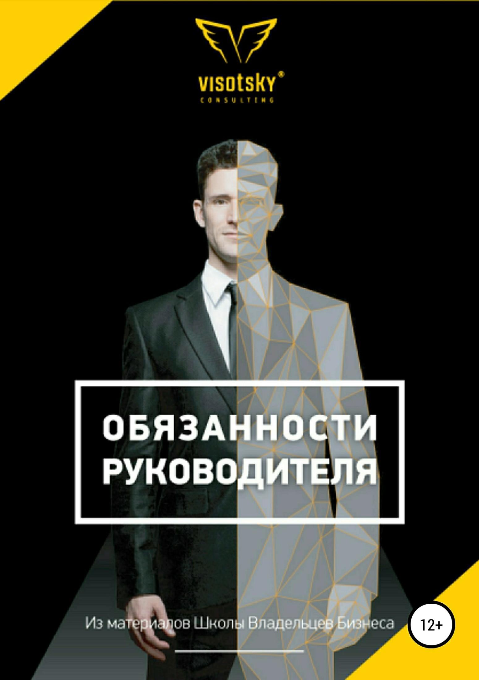фото обложки издания Обязанности руководителя