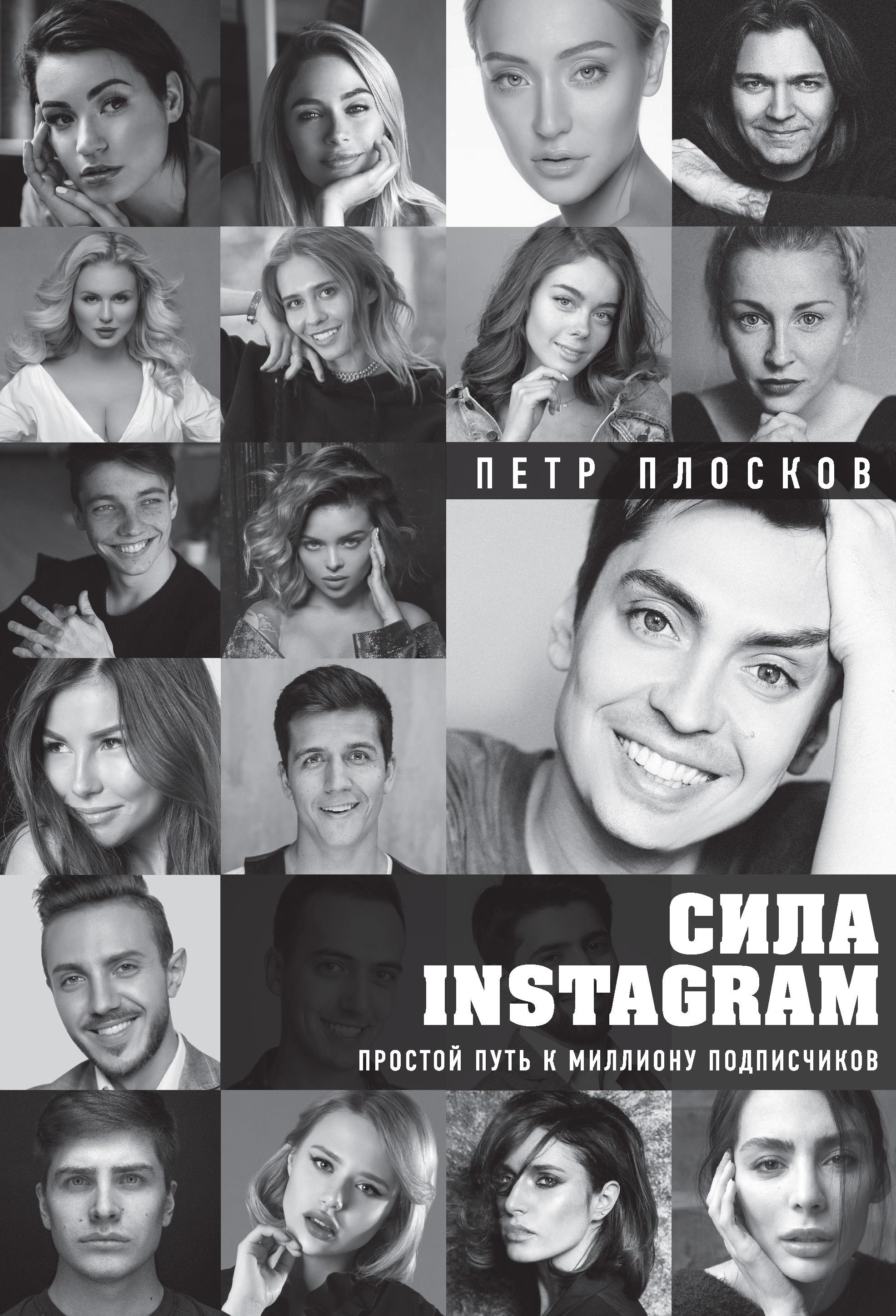Обложка книги. Автор - Петр Плосков