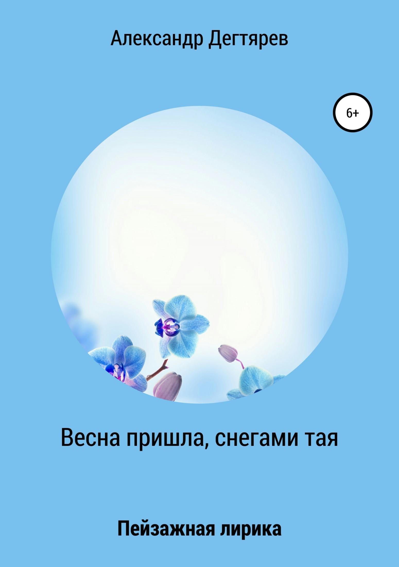 Александр Вячеславович Дегтярев Весна пришла, снегами тая. Сборник стихотворений цена