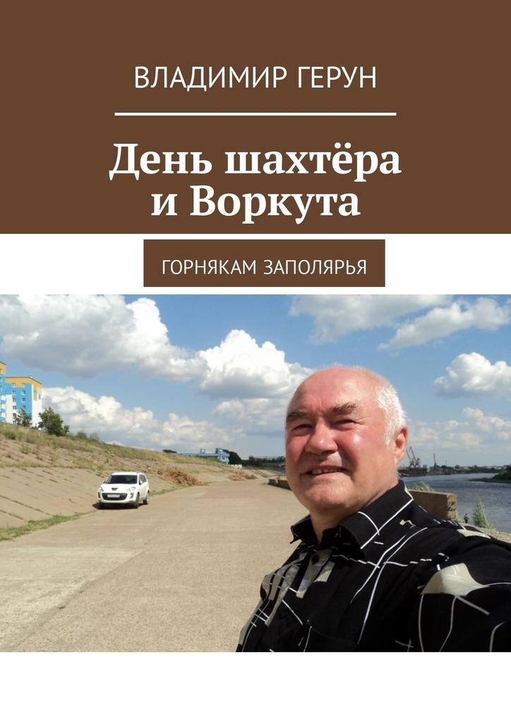 Владимир Герун День шахтёра иВоркута. Горнякам Заполярья владимир герун воркута и