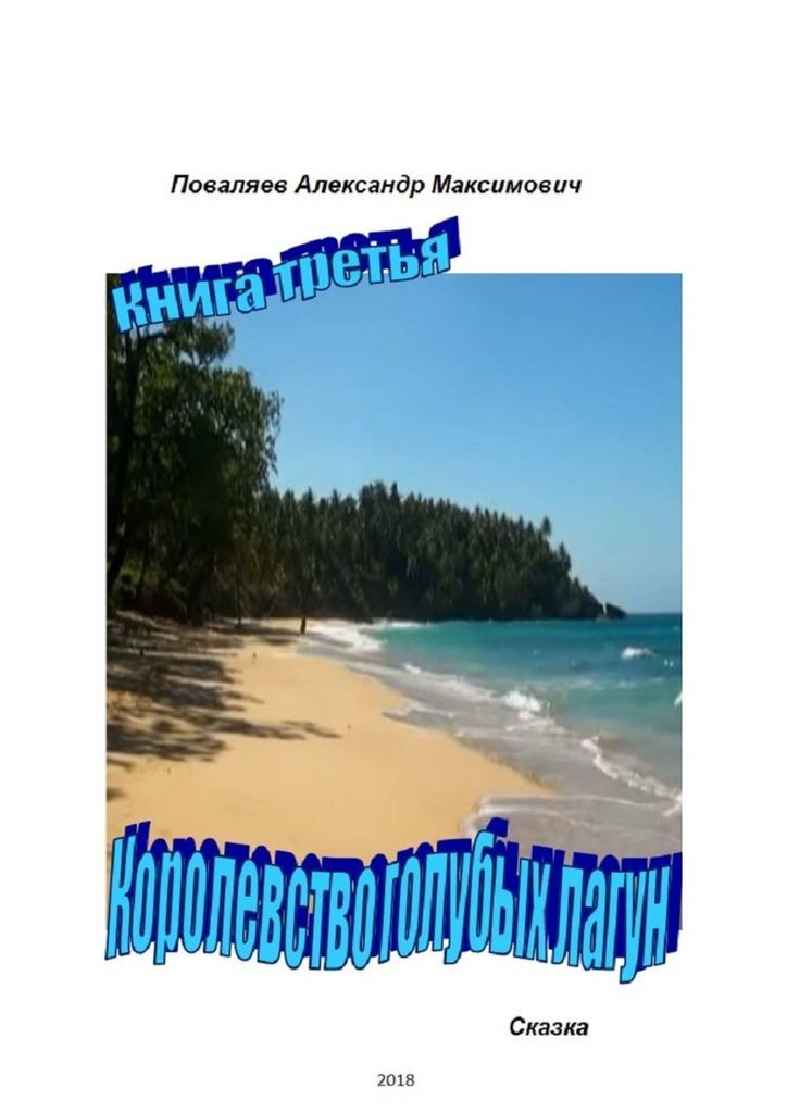цены Александр Максимович Поваляев Королевство голубых лагун. Книга третья