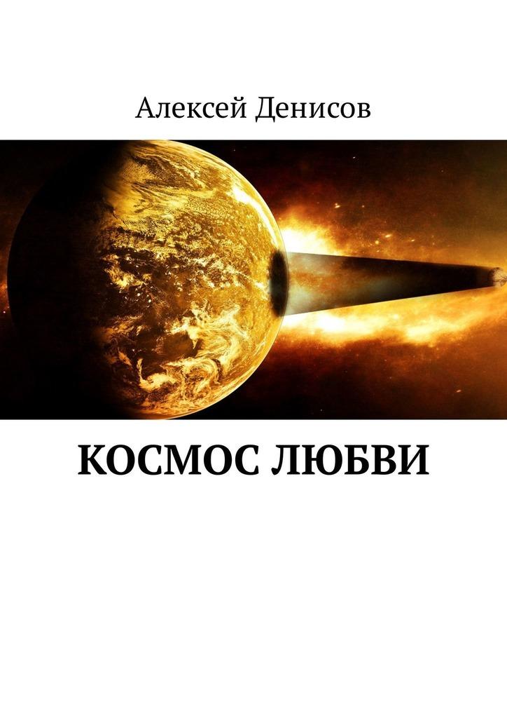 все цены на Алексей Викторович Денисов Космос любви онлайн