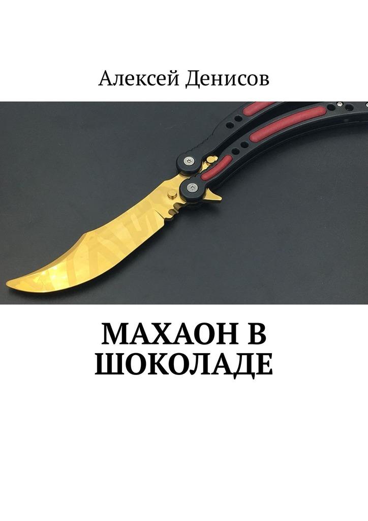 купить Алексей Викторович Денисов Махаон в шоколаде по цене 400 рублей