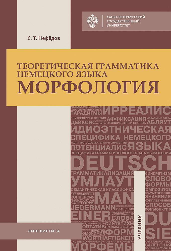 С. Т. Нефедов Теоретическая грамматика немецкого языка. Морфология цена