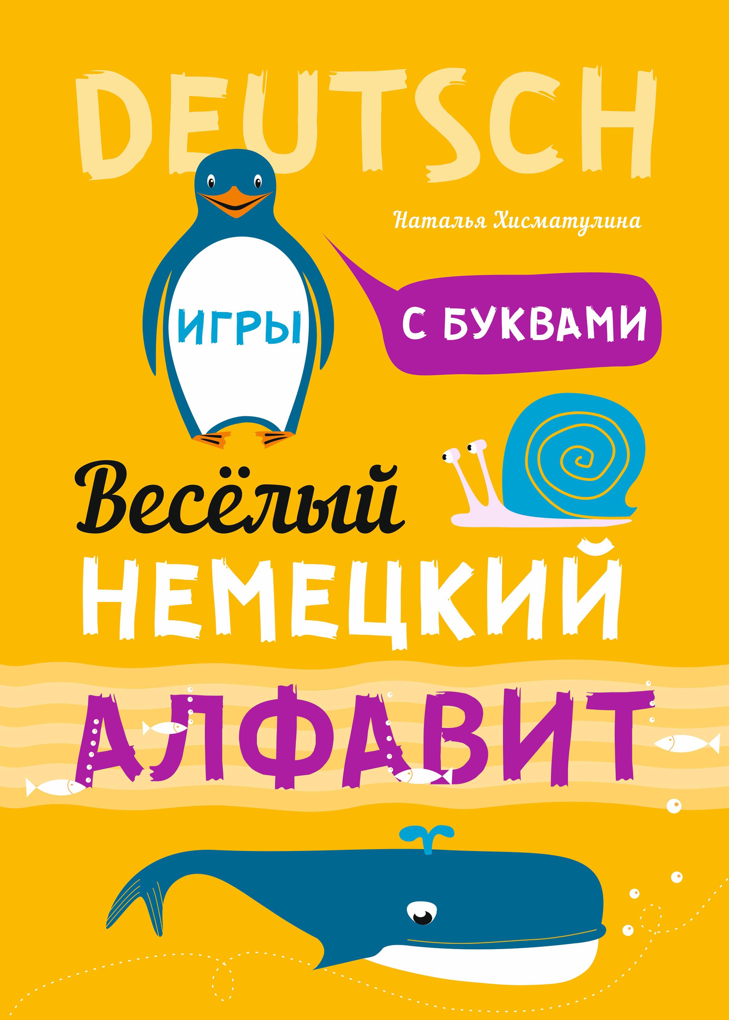 Н. В. Хисматулина Веселый немецкий алфавит. Игры с буквами н в хисматулина веселый немецкий алфавит игры с буквами