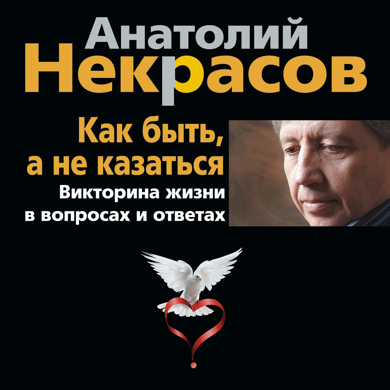 Анатолий Некрасов Как быть, а не казаться. Викторина жизни в вопросах и ответах цена