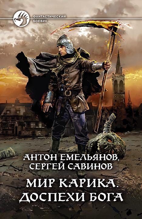 Сергей Савинов Доспехи бога