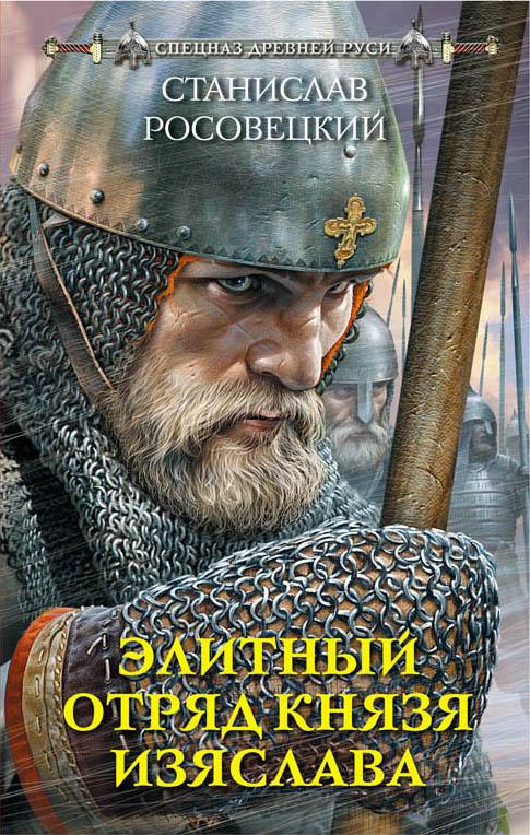 Станислав Росовецкий Элитный отряд князя Изяслава