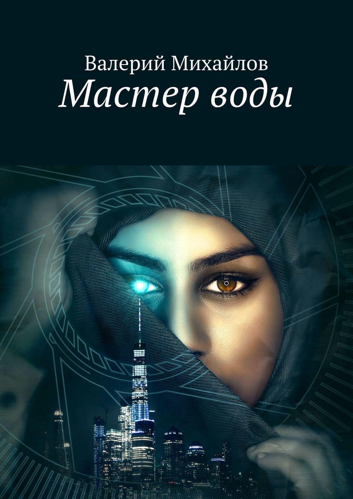 Валерий Михайлов Мастер воды валерий михайлов виктор
