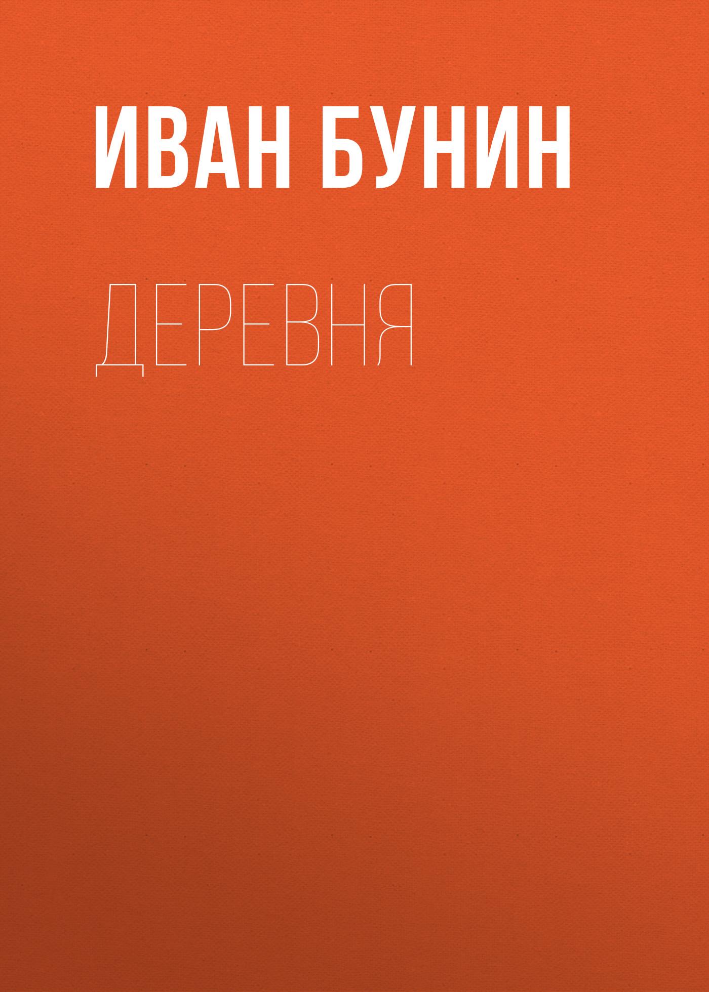 Иван Бунин Деревня аудиокнига деревня бунин слушать онлайн