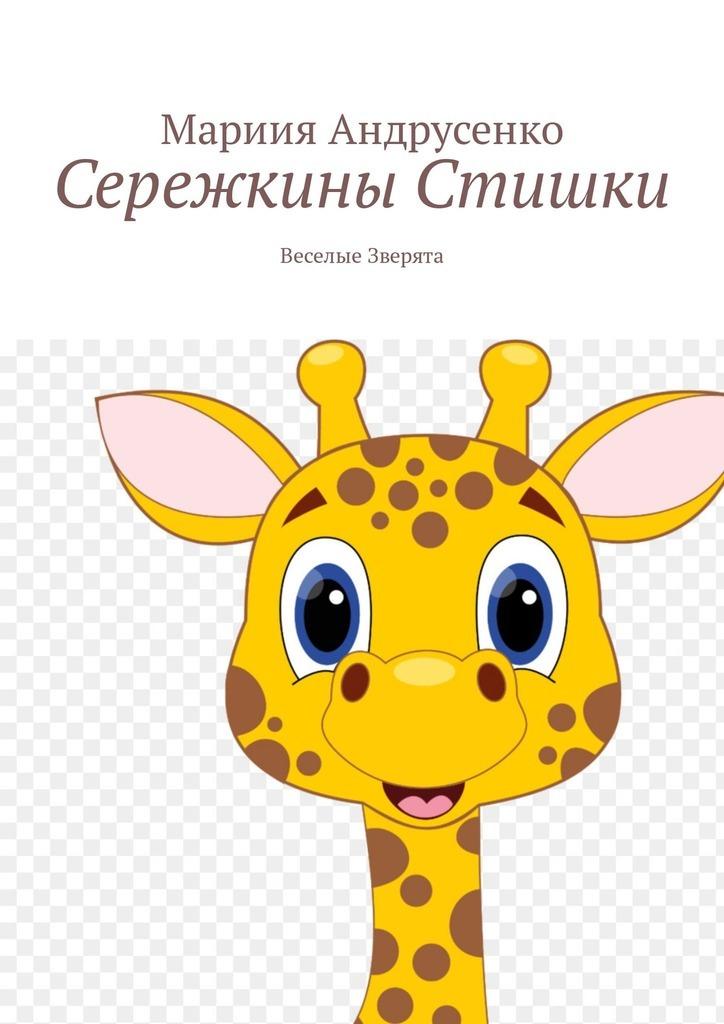 Мариия Андрусенко Сережкины стишки. Веселые зверята