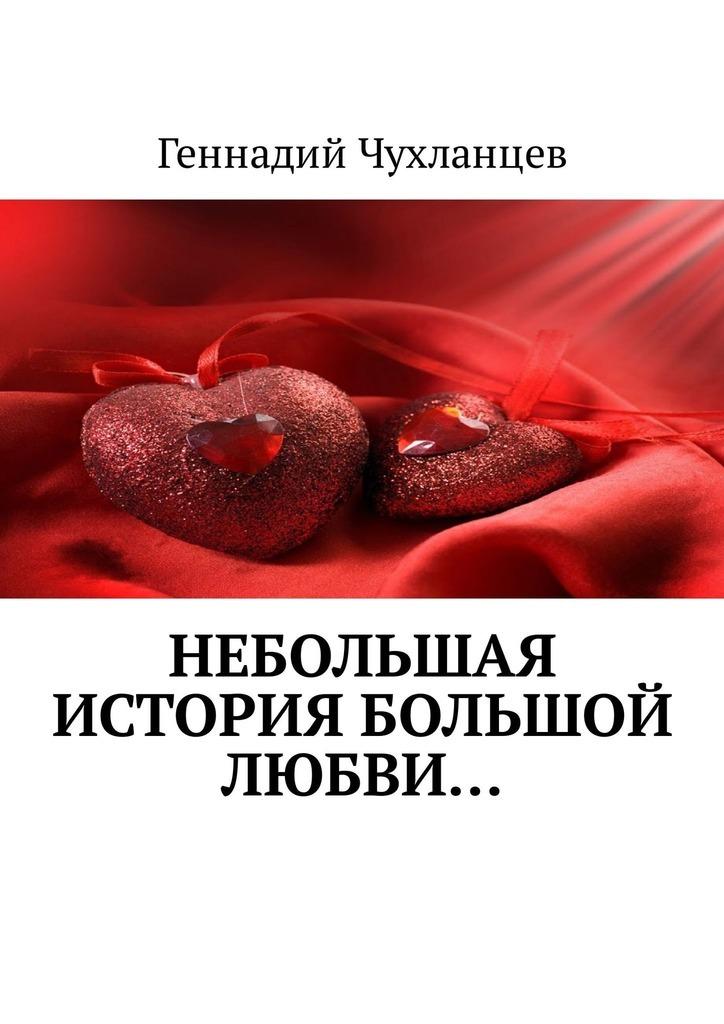 Геннадий Чухланцев Небольшая история большой любви… все цены