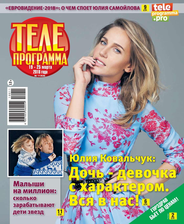 Редакция журнала Телепрограмма Телепрограмма 11-2018 редакция журнала телепрограмма телепрограмма 32 2018