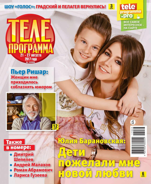 Редакция журнала Телепрограмма Телепрограмма 33-2017 редакция журнала телепрограмма телепрограмма 07 2017