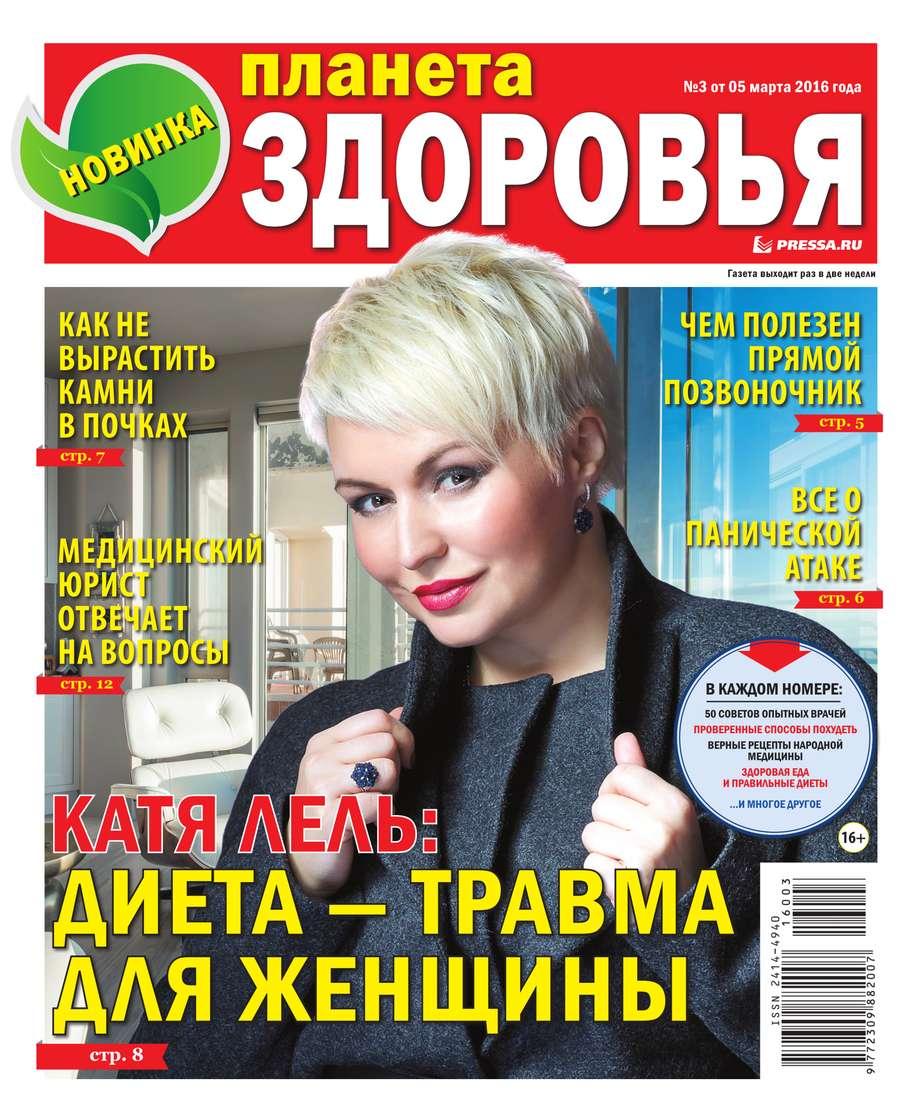 Редакция газеты Планета Здоровья Планета Здоровья 03-2016