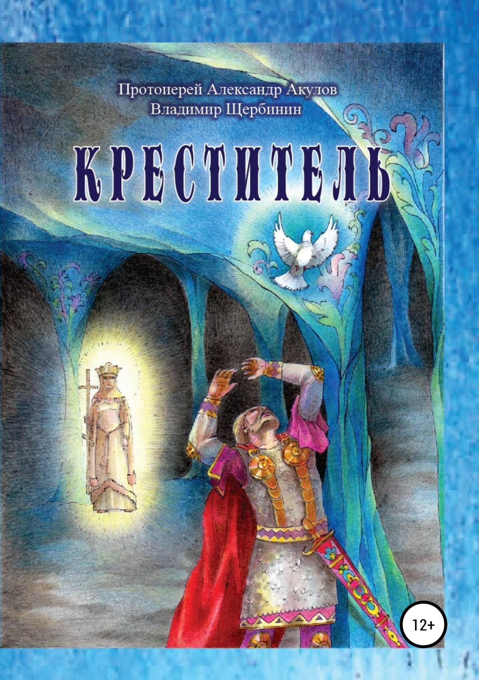 протоиерей Александр Акулов Креститель