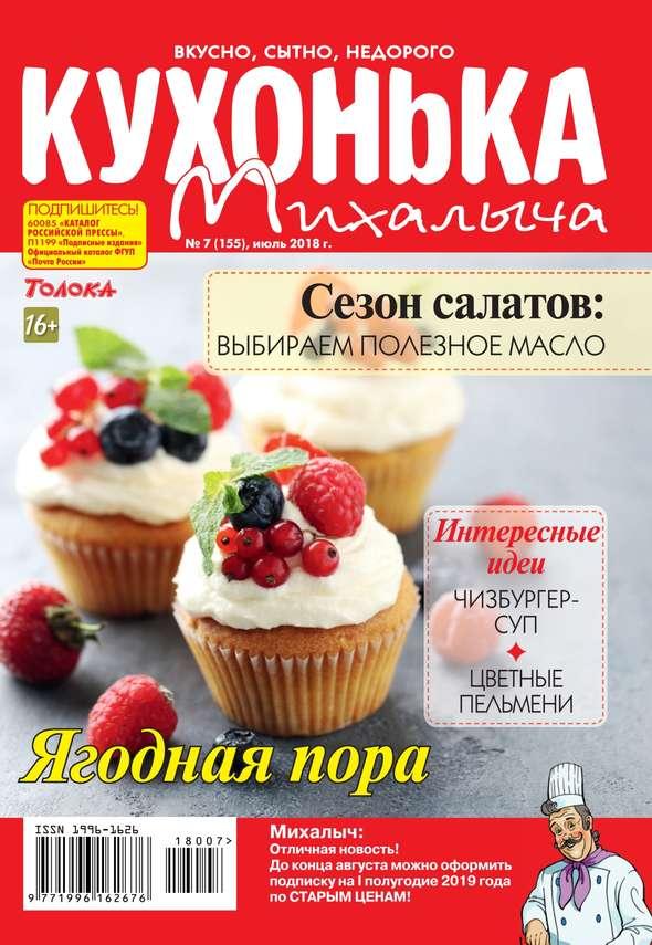 цены Редакция журнала Кухонька Михалыча Кухонька Михалыча 07-2018