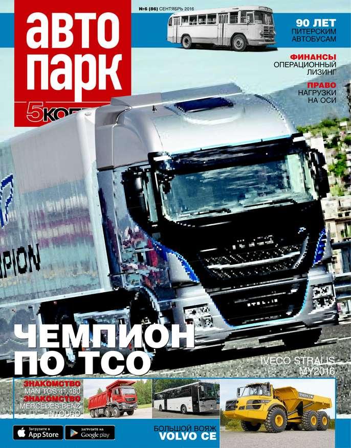 Редакция журнала Автопарк – 5 Колесо Автопарк – 5 Колесо 06-2016