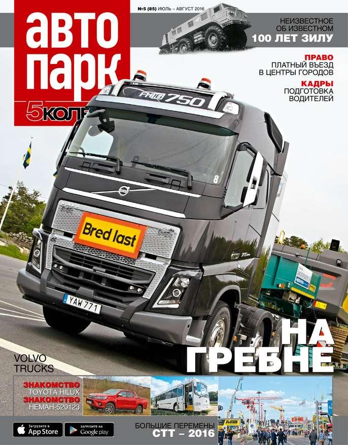 Редакция журнала Автопарк – 5 Колесо Автопарк – 5 Колесо 05-2016