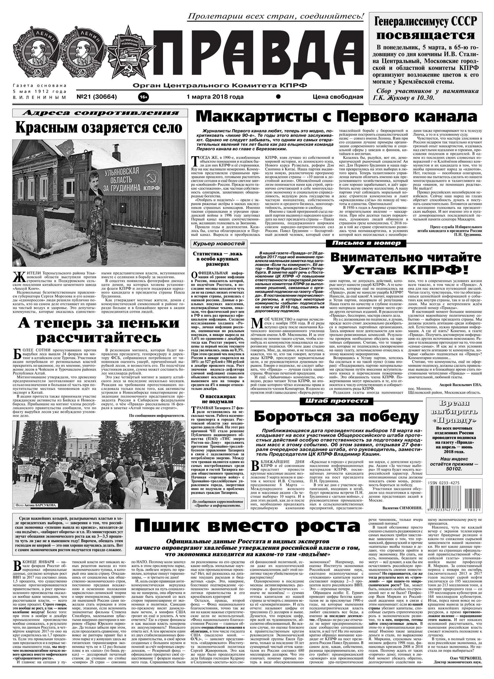 Правда 21-2018