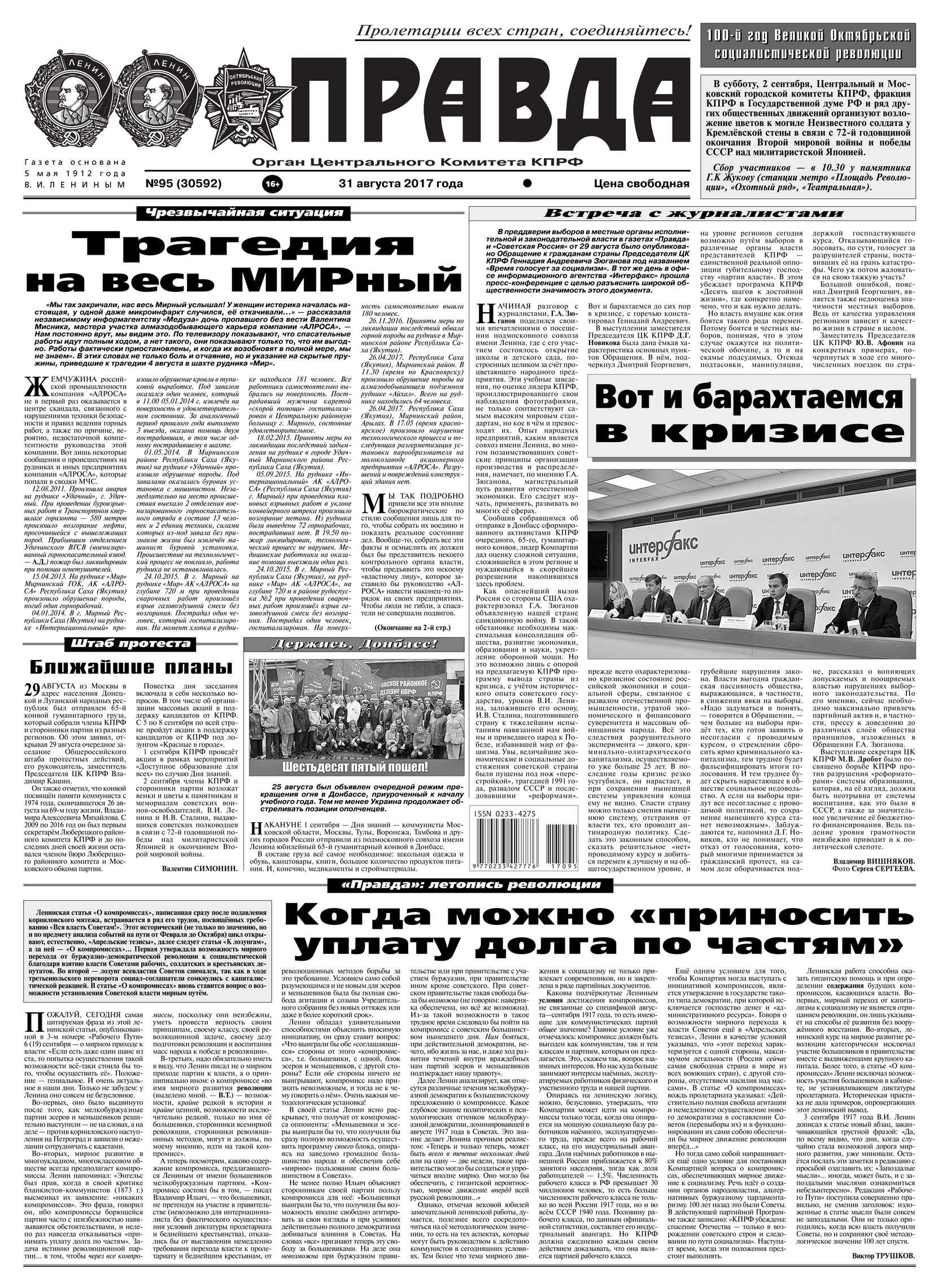 Редакция газеты Правда Правда 95-2017 редакция газеты новая газета новая газета 95 2017