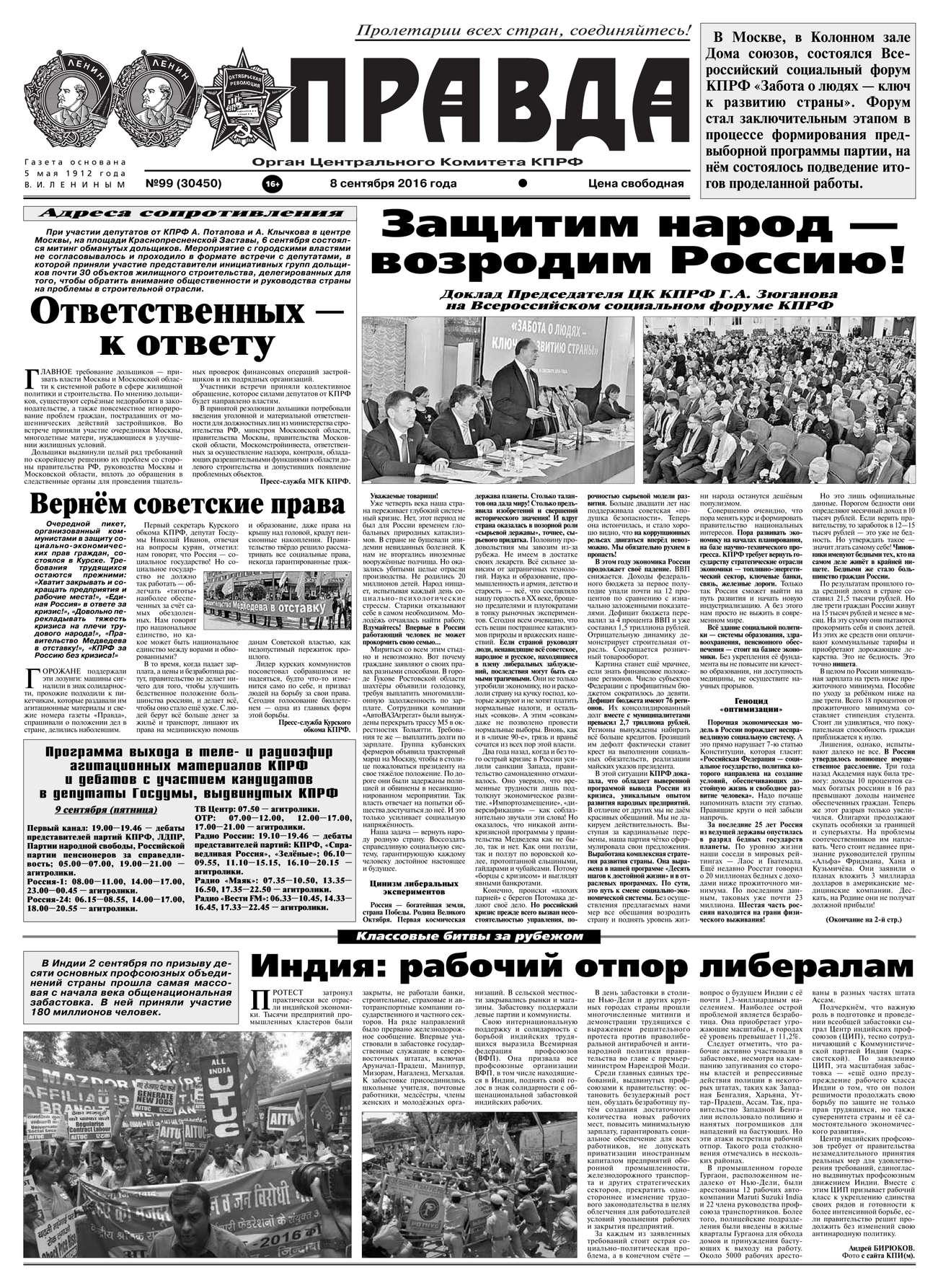 Правда 99-2016