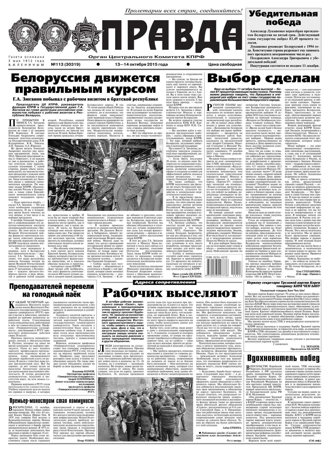 Редакция газеты Правда Правда 113-2015 цена в Москве и Питере