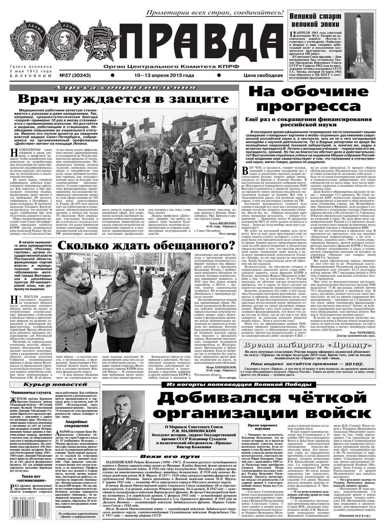Редакция газеты Правда Правда 37-2015