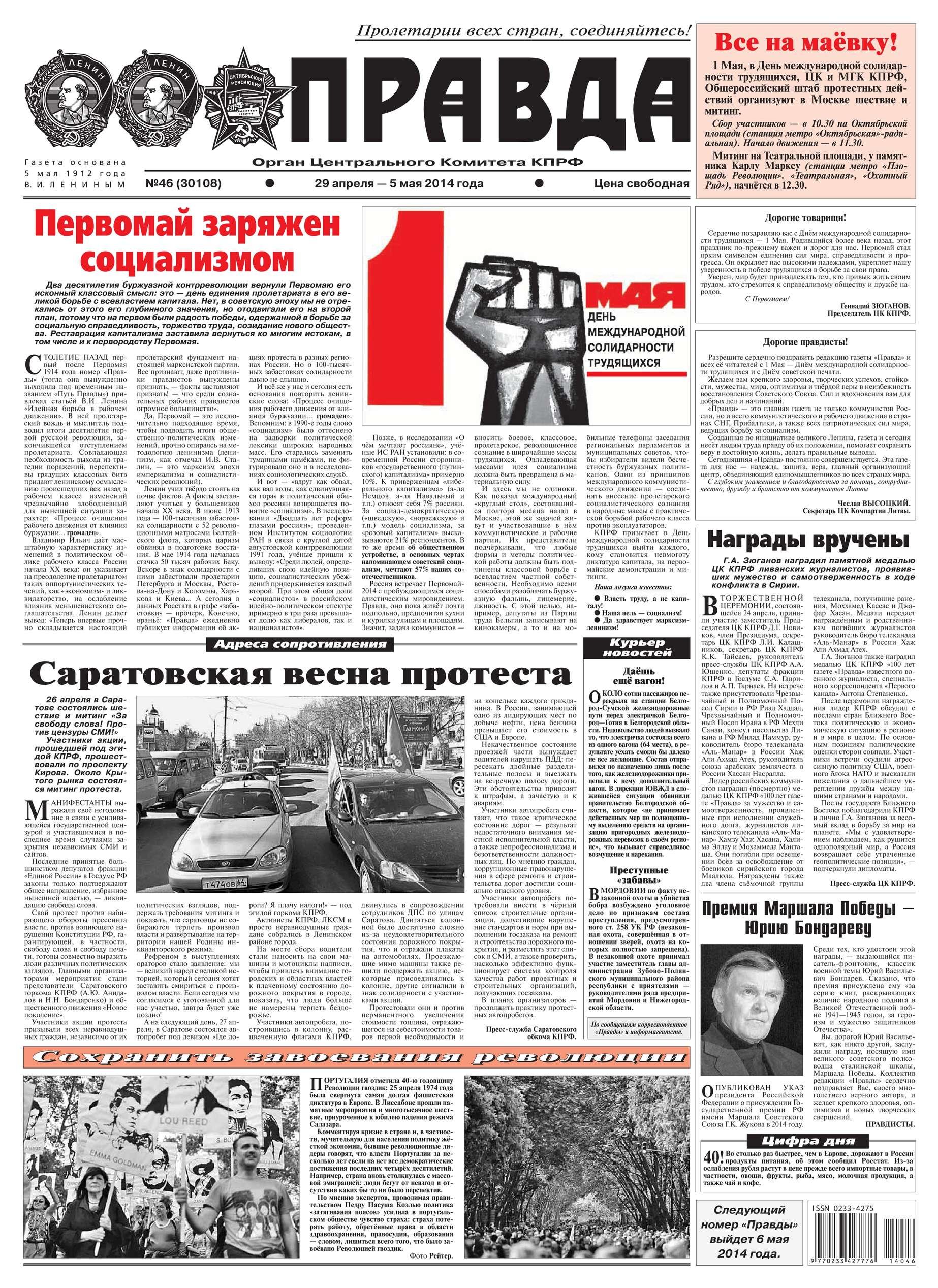 Редакция газеты Правда Правда 46 редакция газеты правда правда 69 2017