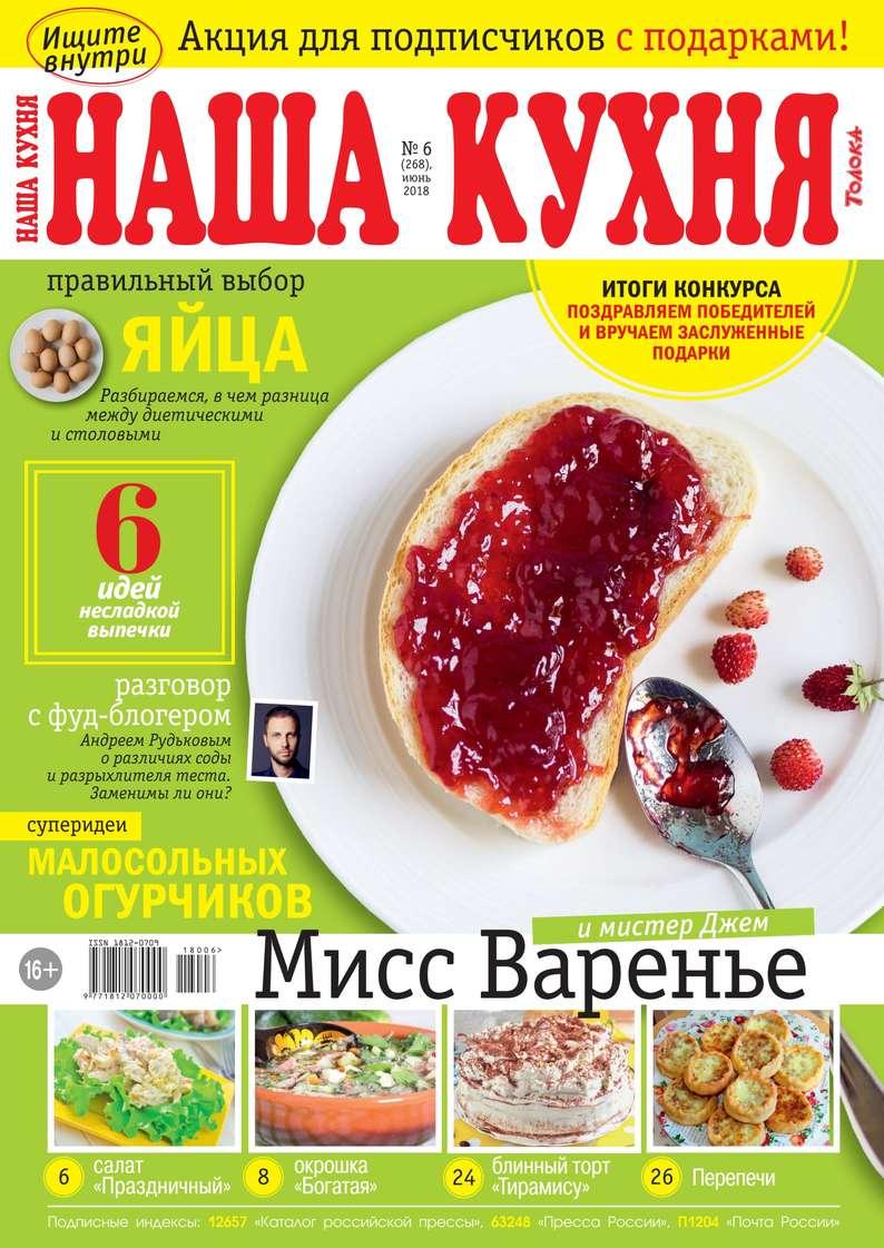 Редакция журнала Наша Кухня Наша Кухня 06-2018