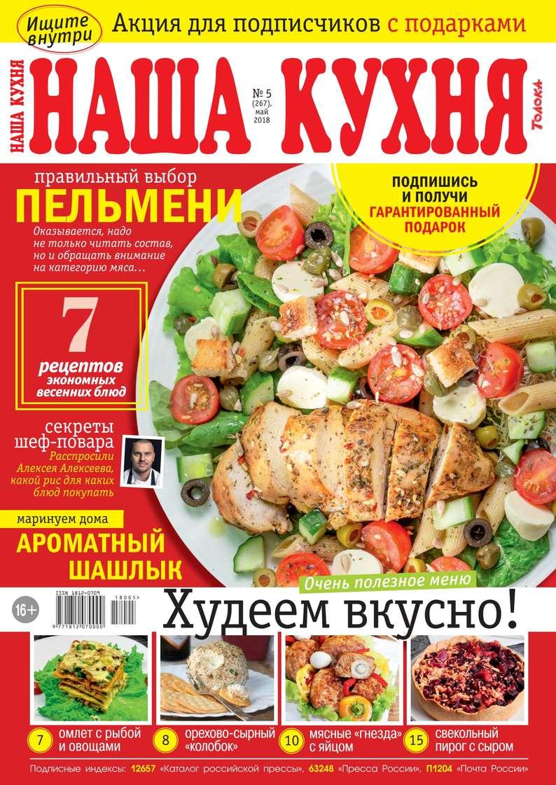 Редакция журнала Наша Кухня Наша Кухня 05-2018 наша кухня комплект из 3 книг